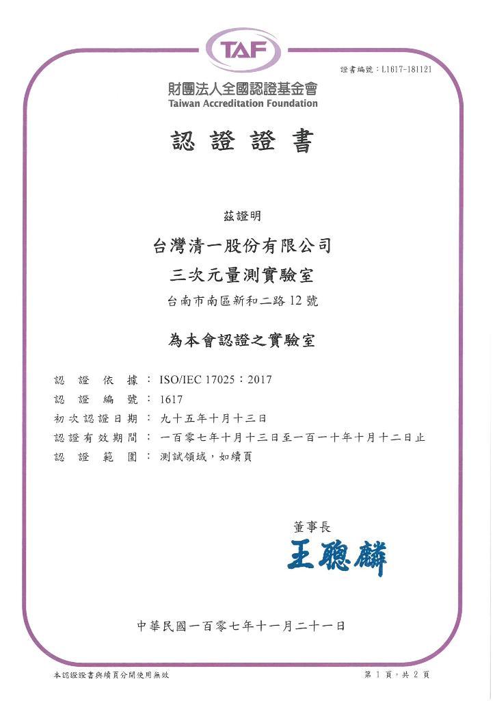 TAF證書2018-2021(中文版)_頁面_1